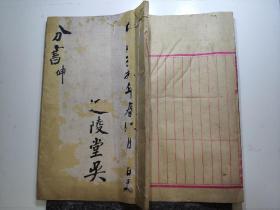 民国二十年,大家族手写盖印分书一册,红格大开本,字好。