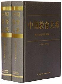 中国教育大系:现代教育理论丛编(2册)