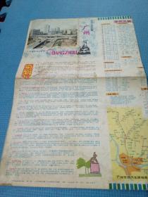 广州最新交通游览图(背面:广州市区交通)