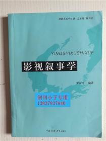 影视叙事学--电影艺术学丛书  宋家玲编著  中国传媒大学出版社