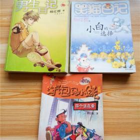 包邮正版书3本 男生日记新版+笑猫日记 小白的选择+四个调皮蛋