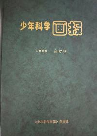 《少年科学画报》1993年限量珍藏版合订本