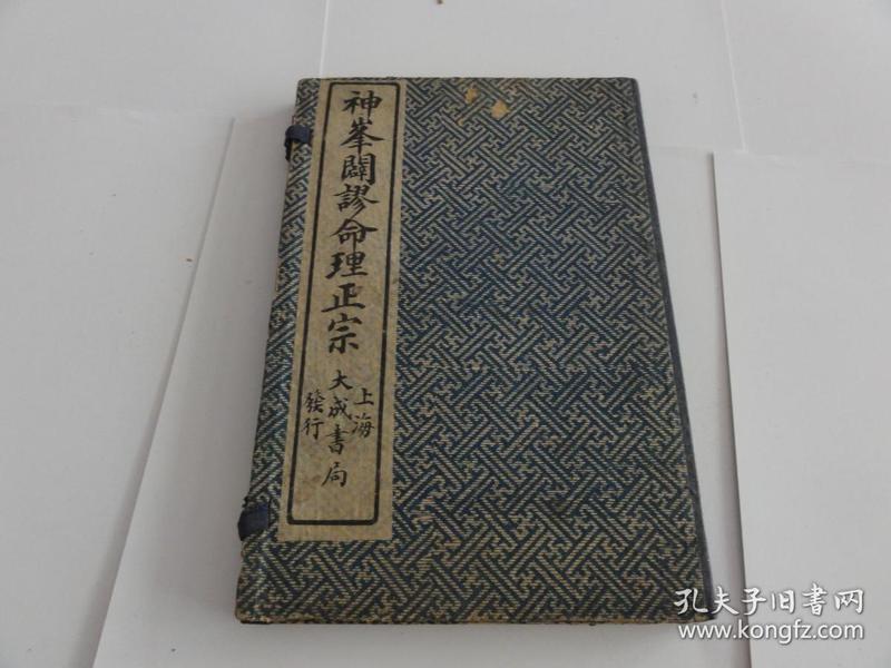 神峰闢谬命理正宗,神峰通考辟谬命理正宗大全,上海大成书局1925年出版,罕见好品风水好书,代售书