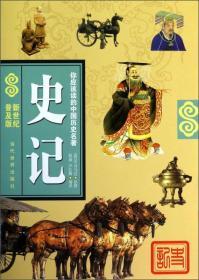 你应该读的中国历史名著:史记(新世纪普及版)