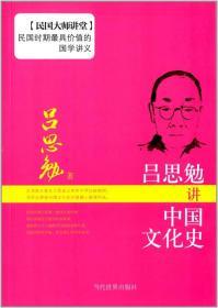 吕思勉讲中国文化史