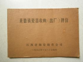 景德镇瓷器收购(出厂)牌价