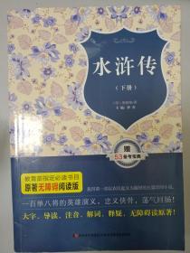 [原版】水浒传(上下)9787538689419
