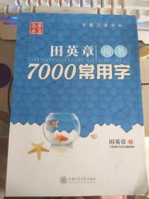 田英章楷书7000常用字(有5张写过)