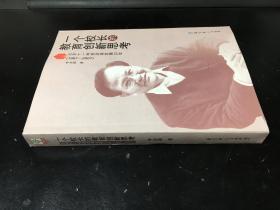 一个校长的教育创新思考——北京十一学校改革发展20年(1987-2007)(作者签赠本)
