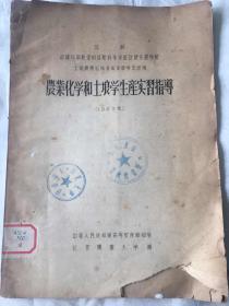 50年代油印本:北京农业大学译苏联农学院教材