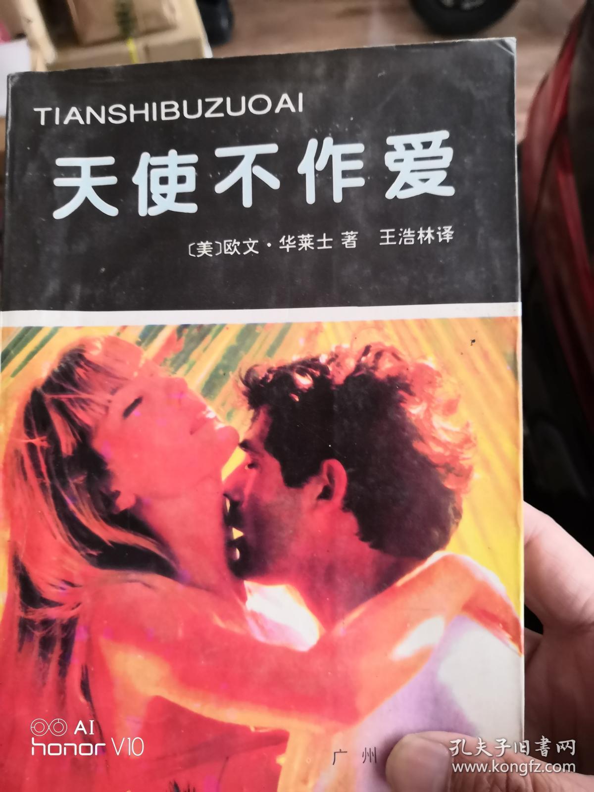 做爱图做爱小说_天使不做爱 言情小说