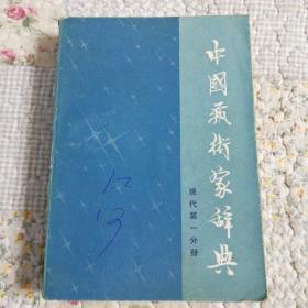 中国艺术家辞典(现代第一分册)