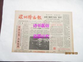 老报纸:深圳特区报 1987年1月9日 第1212期——为了银利来名扬天下:记中国银利来有限公司