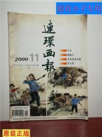 连环画报2000年第11期 有现货