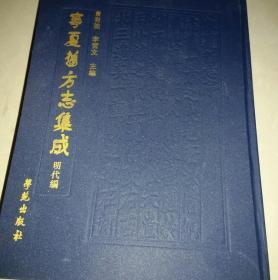 宁夏旧方志集成16开精装 全三十五册 原箱装