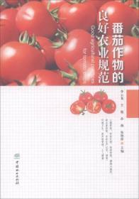 番茄作物的良好农业规范