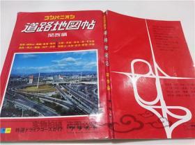 原版日本日文书 道路地図帖 関西编 ワラチヤ出版株式会社 1989年1月 大32开平装
