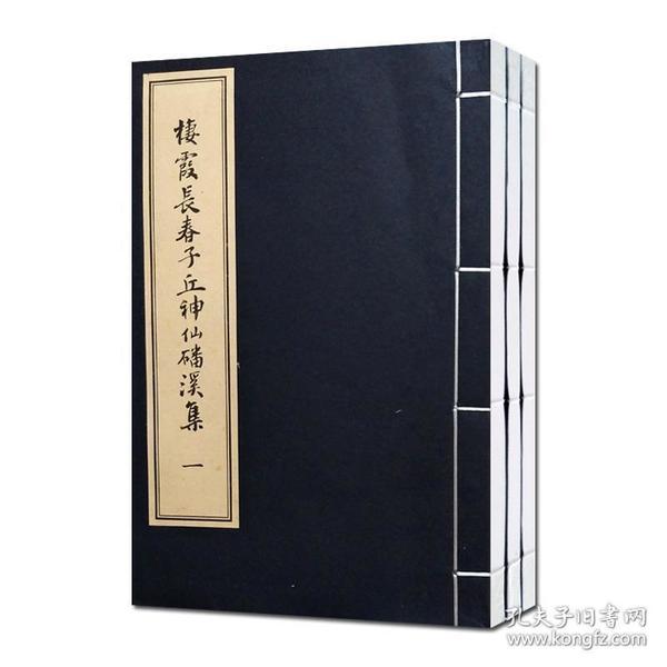 栖霞长春子丘神仙磻溪集(16开线装 全一函三册)