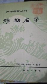 穆勒名学(严译名著丛刊)