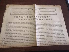 文革布告:打到肖望东【肖克】、彻底清算肖望东的反革命修正主义路线和资产阶级反动路线   4开