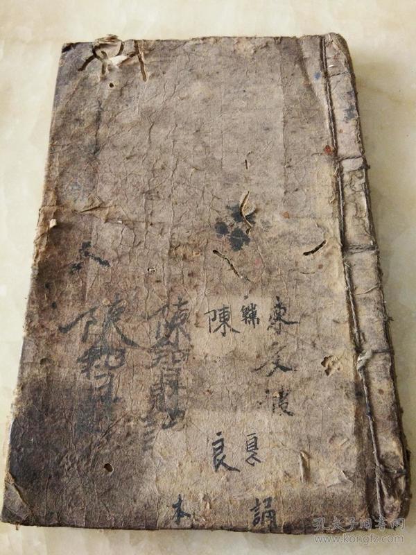 手写杂字一册(重庆)