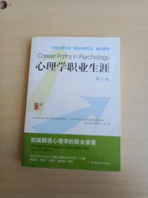 心理学职业生涯 第二版