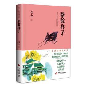 骆驼祥子-老舍作品菁华集