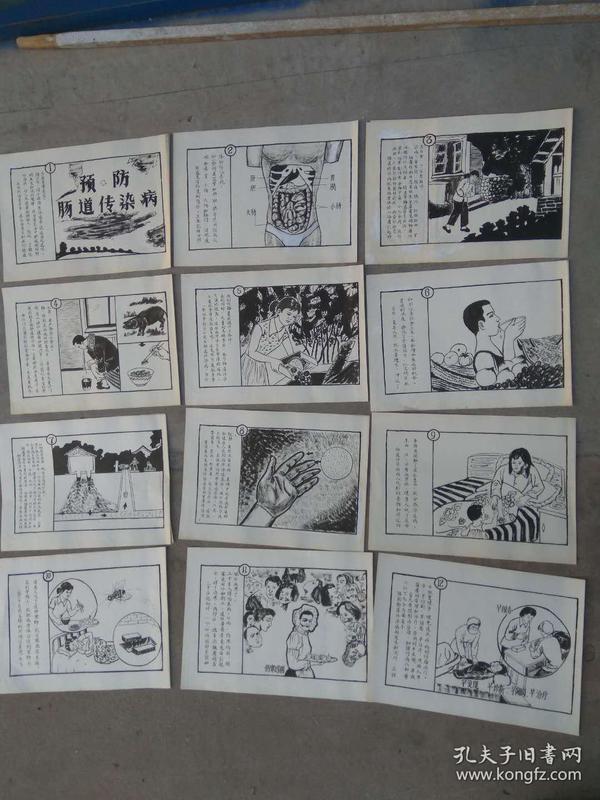 连环画稿《预防肠道传染病》25张(手绘)-原稿 连环画