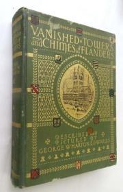 稀缺,名著插图:《佛兰德钟塔》1916年出版
