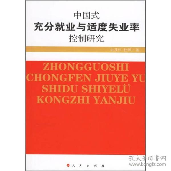 中国式充分就业与适度失业率控制研究