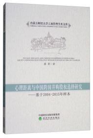 心理距离与中国跨国并购股权选择研究-基于2004-2015年样本