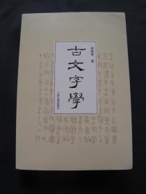 古文字学  上海古籍出版社2018年一版四印  私藏好品