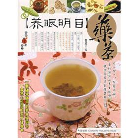 【养眼明目】药茶——经典药茶良方丛书