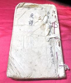 老庚谱宣纸手抄本----民国期古董书籍