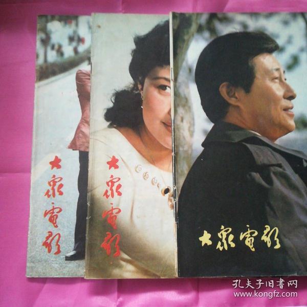 大象电影1982.7.8.9