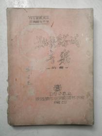 景德镇市文化戏曲志图书资料之:景德镇采茶戏音乐(63年初编油印本)