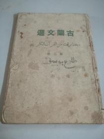 1953年 回民大众书社【古兰文选】第二集(回历1372.9<斋月>)