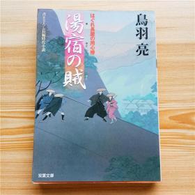 鸟羽亮日文原版文库本小说 中古书04