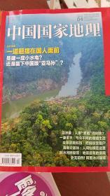 二手正版中国国家地理2018.04总第690期