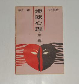 趣味心理第一集  1988年1版1印