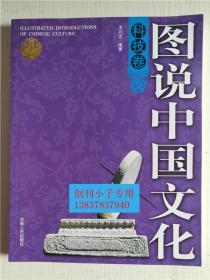 图说中国文化:科技卷