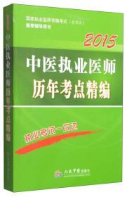 2015-中医执业医师历年考点精编