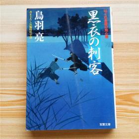 鸟羽亮日文原版文库本小说 中古书 05