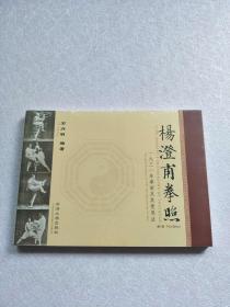 杨澄甫拳照【全新塑封,实物图片】