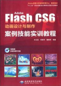 "Adobe Flash CS6动画设计与制作案例技能实训教程/""十二五""职业技能设计师岗位技能实训教材"