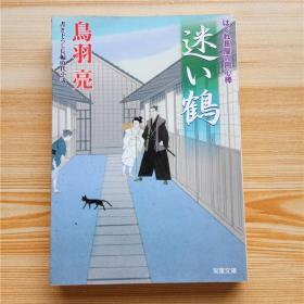鸟羽亮日文原版文库本小说 中古书06