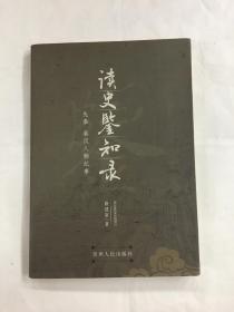 签赠本 读史鉴知录——先秦、秦汉人物纪事