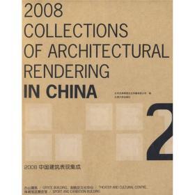 中国建筑表现集成2