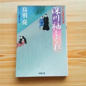 鸟羽亮日文原版文库本小说 中古书07