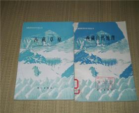 青藏高原科学考察丛书:西藏自然地理 西藏草原 两册合售
